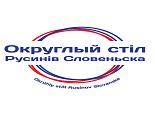 OKRÚHLY STÔL RUSÍNOV SLOVENSKA