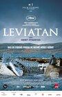 Leviatan | FK