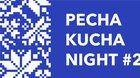 Pecha Kucha Night #2