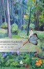 Krajina a motýlí křídla - výstava obrazů Jaroslavy Kupkové
