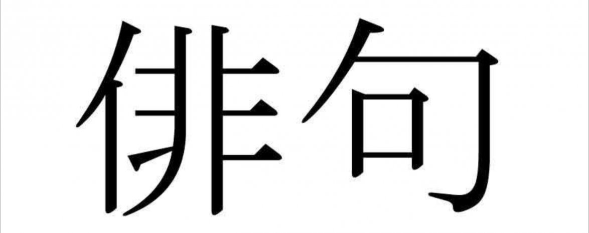 Kukai - workshop haiku